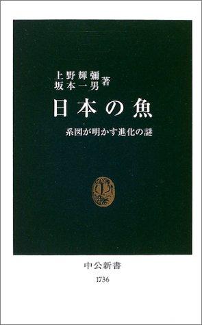 日本の魚―系図が明かす進化の謎 (中公新書)の詳細を見る