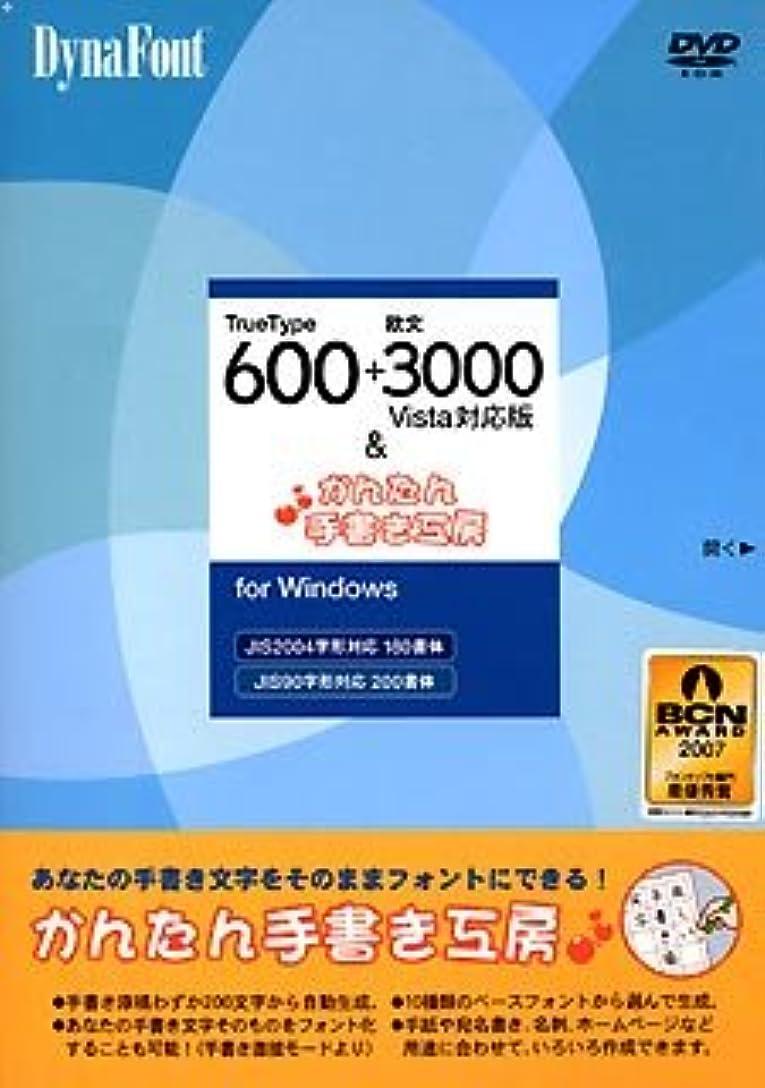 DynaFont TrueType600+欧文3000Vista対応版&かんたん手書き工房