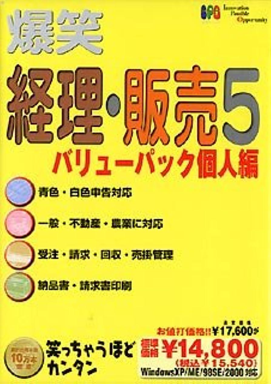 委任独占山岳爆笑 経理?販売 5 バリューパック 個人編