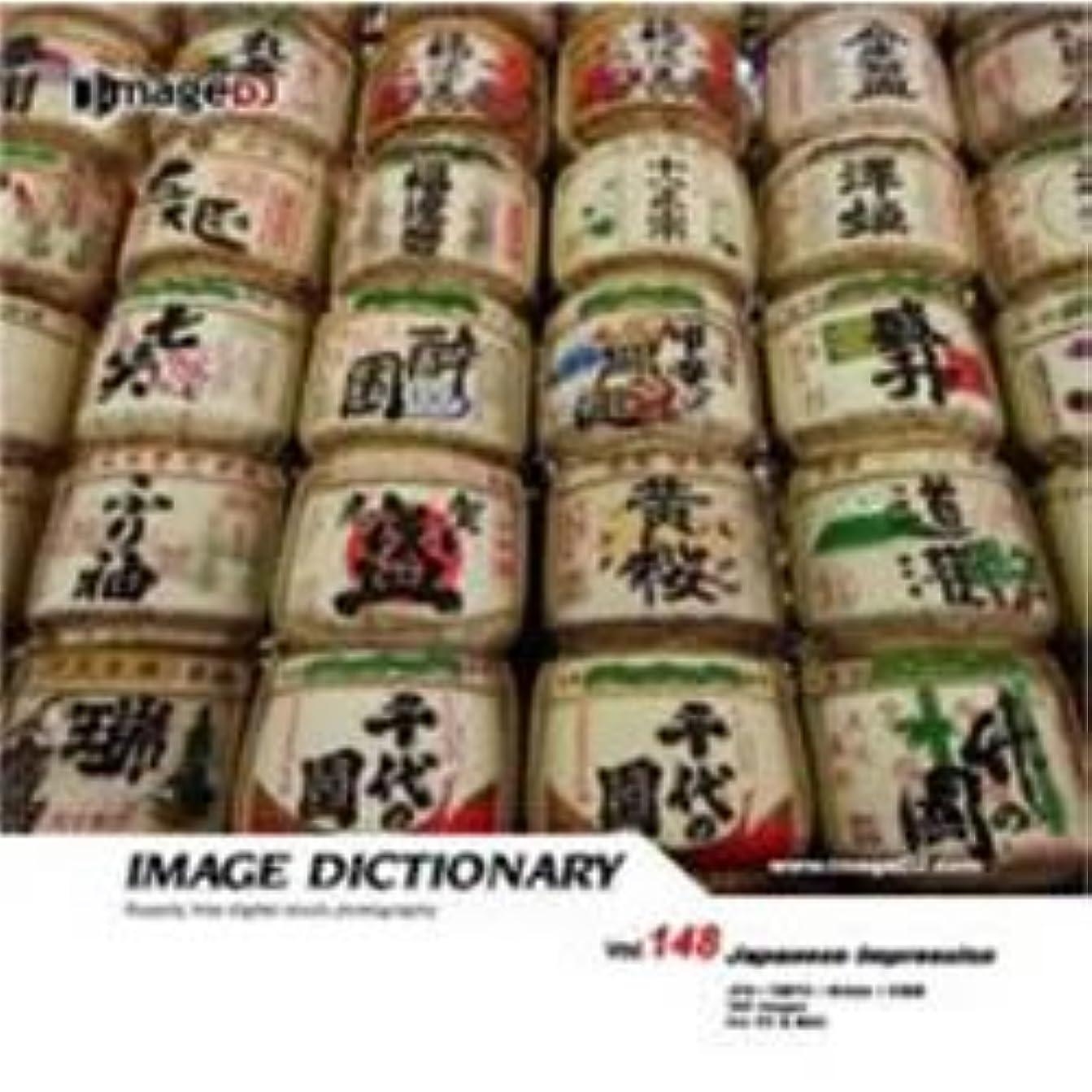 ポテト元気なアラビア語イメージ ディクショナリー Vol.148 日本