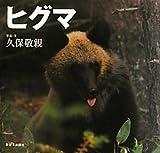 ヒグマ―北国の野生動物