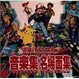 ポケットモンスター サウンドアニメコレクション ― 音楽集・名場面集