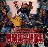 [B000034CKB: ポケットモンスター サウンドアニメコレクション ― 音楽集・名場面集]
