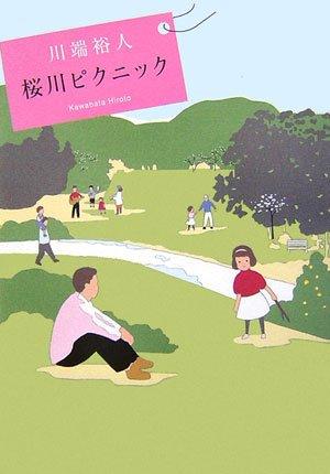 桜川ピクニックの詳細を見る