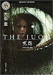 THE JUON/呪怨―ハリウッド版 呪怨 (角川ホラー文庫)の詳細を見る