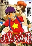 お笑いの神様 4 (ヤングサンデーコミックス)