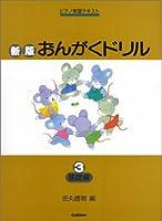 新版おんがくドリル3 基礎編 (ピアノ教室テキスト)