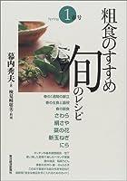 粗食のすすめ 旬のレシピ〈1〉春号