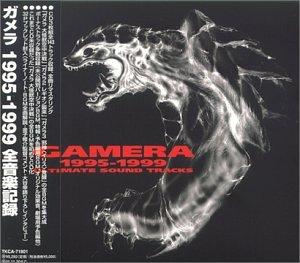ガメラ 1995~1999 全音楽記録
