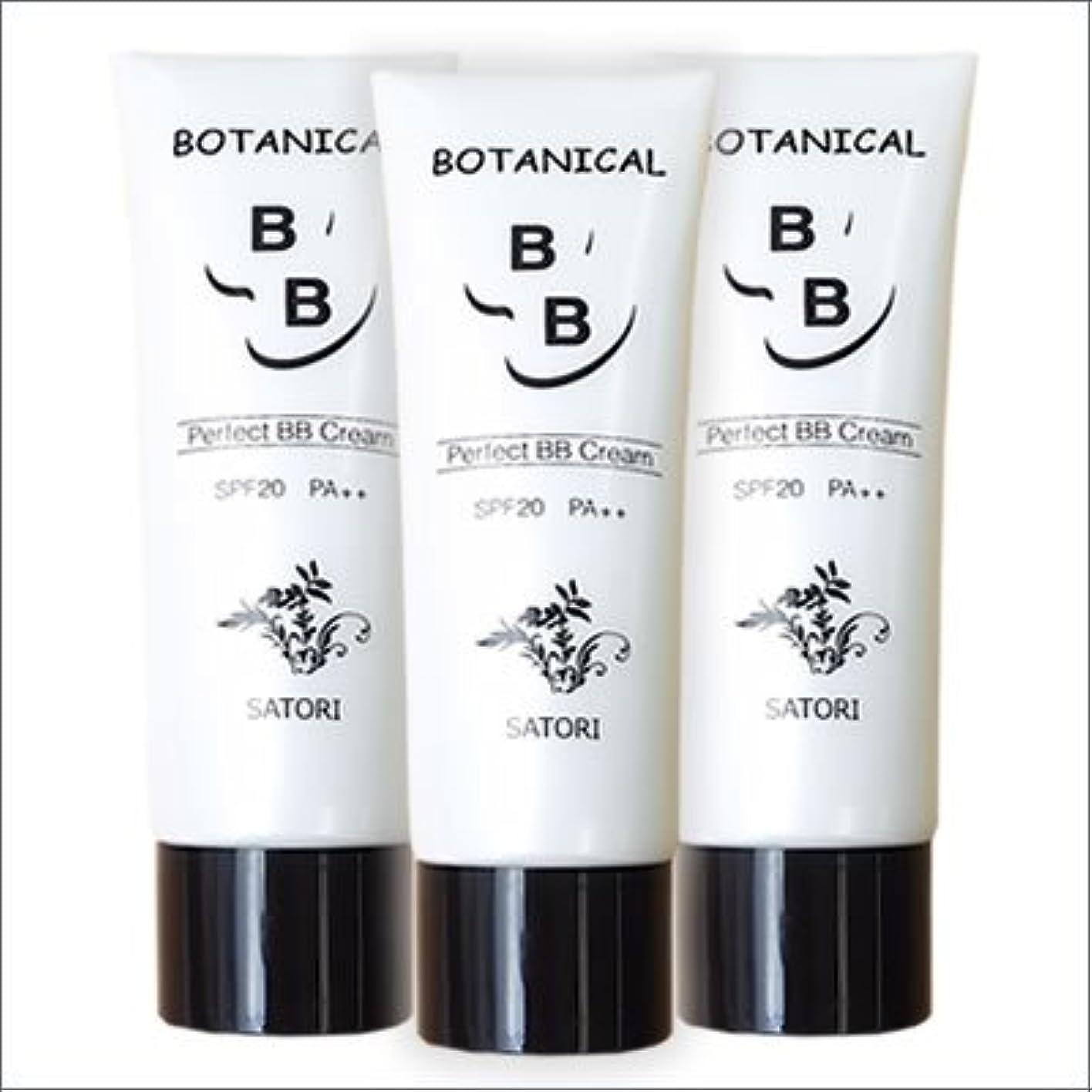 着替える不愉快鳴らすSATORI BOTANICAL BB クリーム 50g ×3本セット (3本)