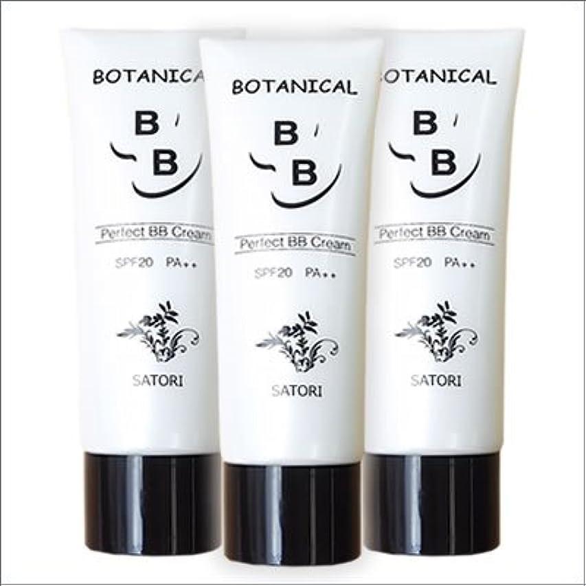 シミュレートする株式会社風刺SATORI BOTANICAL BB クリーム 50g ×3本セット (3本)