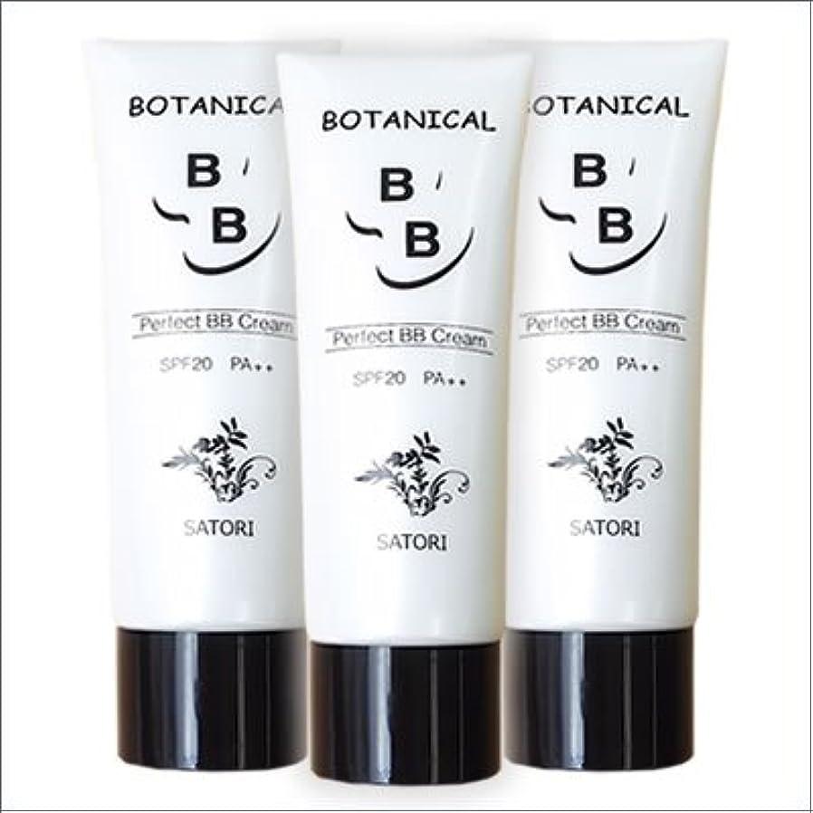 置き場頬広告するSATORI BOTANICAL BB クリーム 50g ×3本セット (3本)