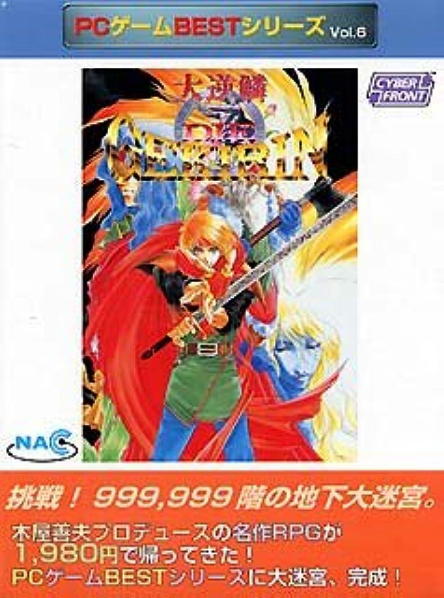 蒸気限界プラグPCゲームBestシリーズ Vol.6 大逆鱗