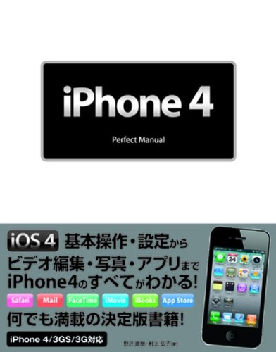 iPhone 4 Perfect Manualの詳細を見る