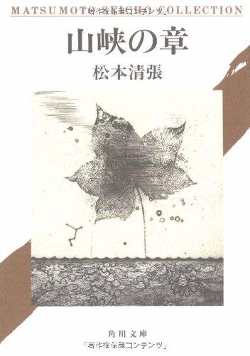 山峡の章 (角川文庫)の詳細を見る