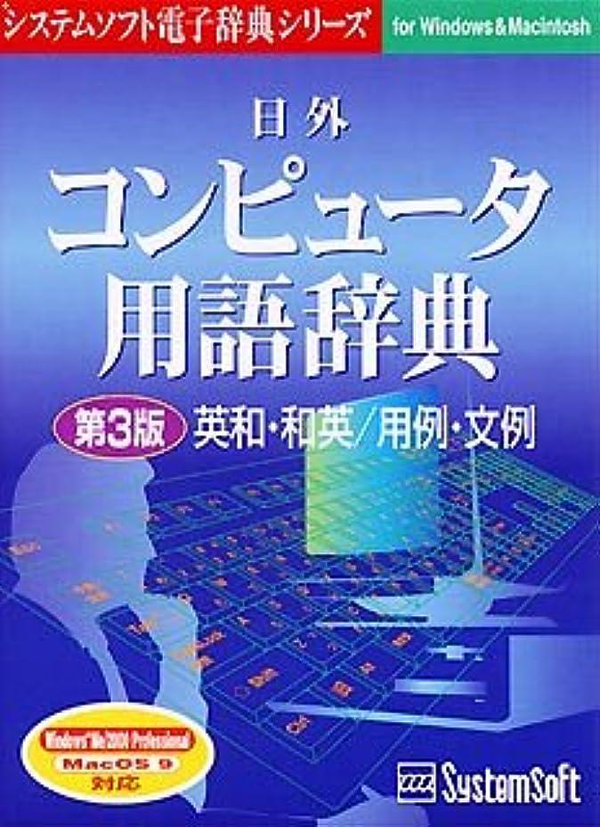 早めるチケットシェア日外コンピュータ用語辞典 第3版 英和?和英/用例?文例 Ver.3.1 for Windows & Macintosh