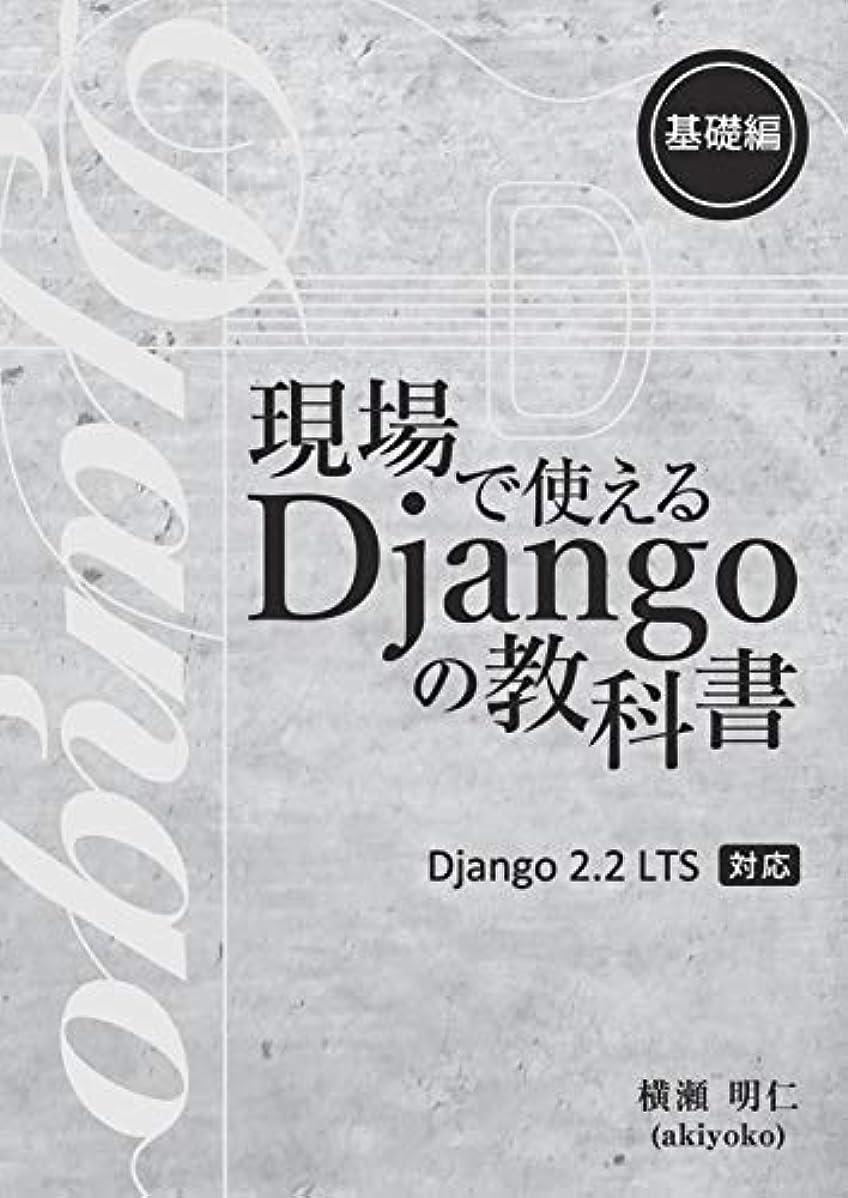 パーツ換気する君主制現場で使える Django の教科書《基礎編》