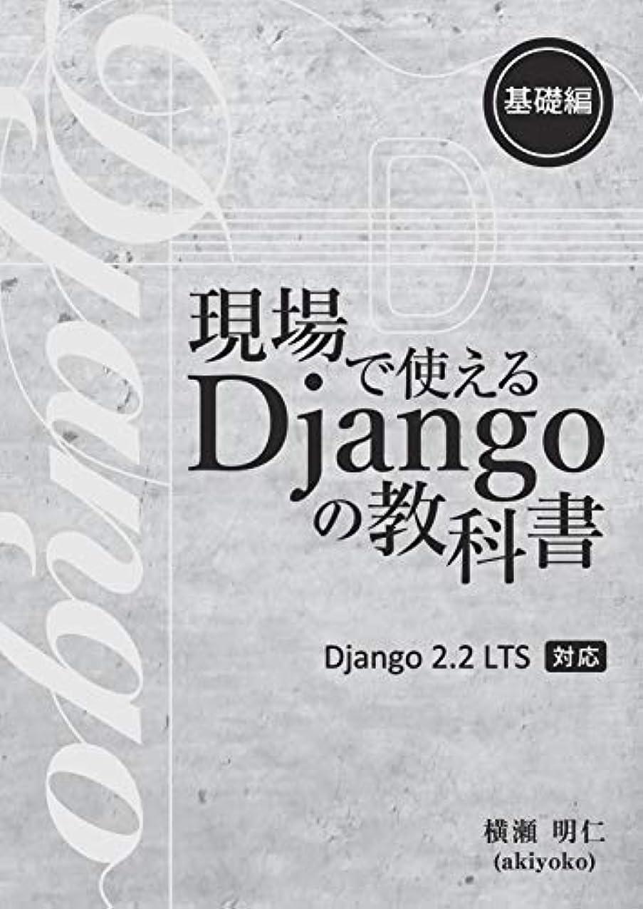 どこにもビルマルーチン現場で使える Django の教科書《基礎編》