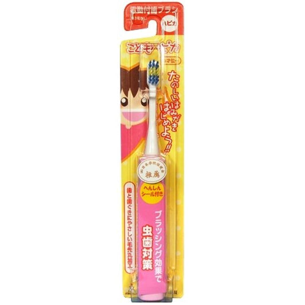 褐色シャット反逆者ミニマム 電動付歯ブラシ こどもハピカ ピンク 毛の硬さ:やわらかめ DBK-1P(BP)