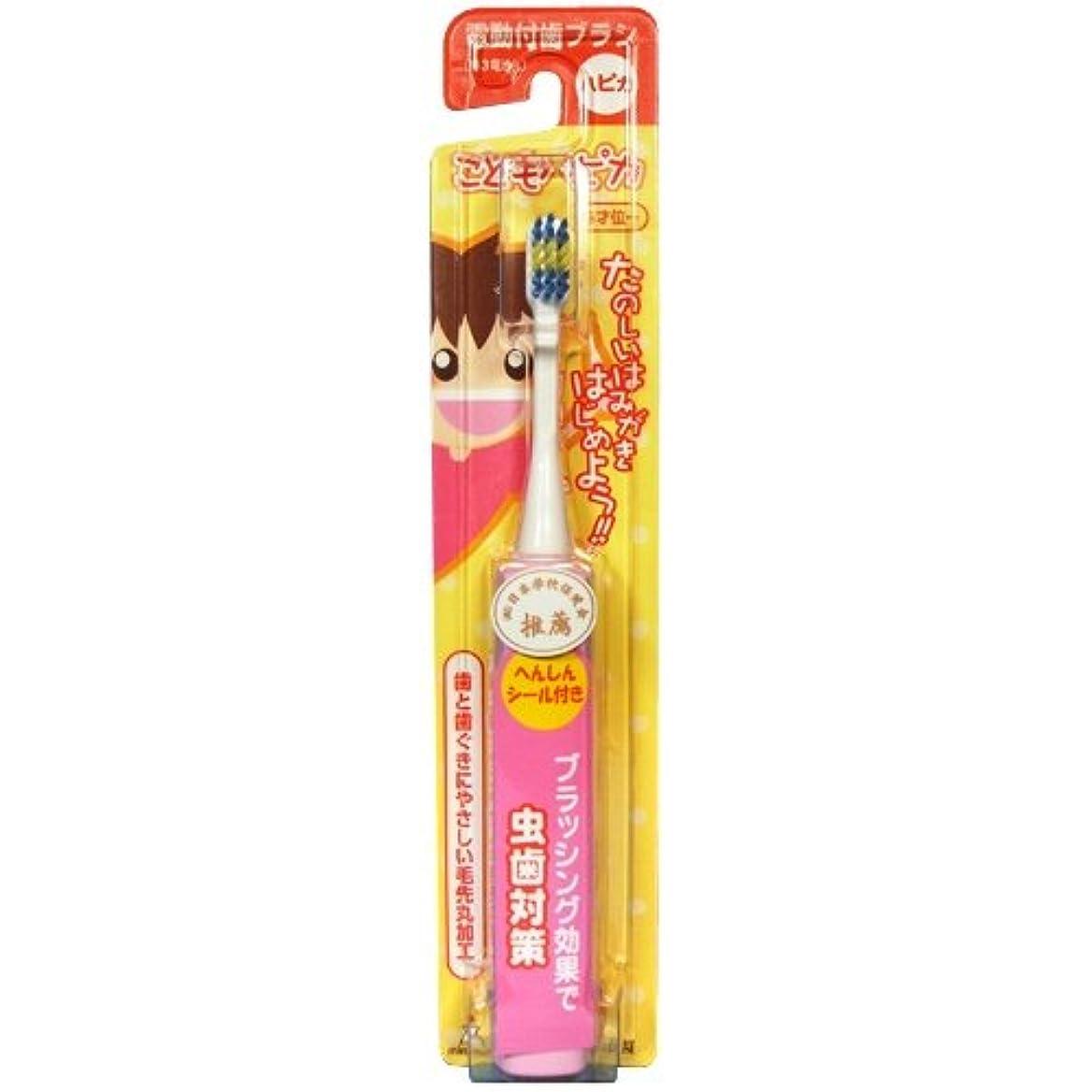 から冷ややかな調和ミニマム 電動付歯ブラシ こどもハピカ ピンク 毛の硬さ:やわらかめ DBK-1P(BP)