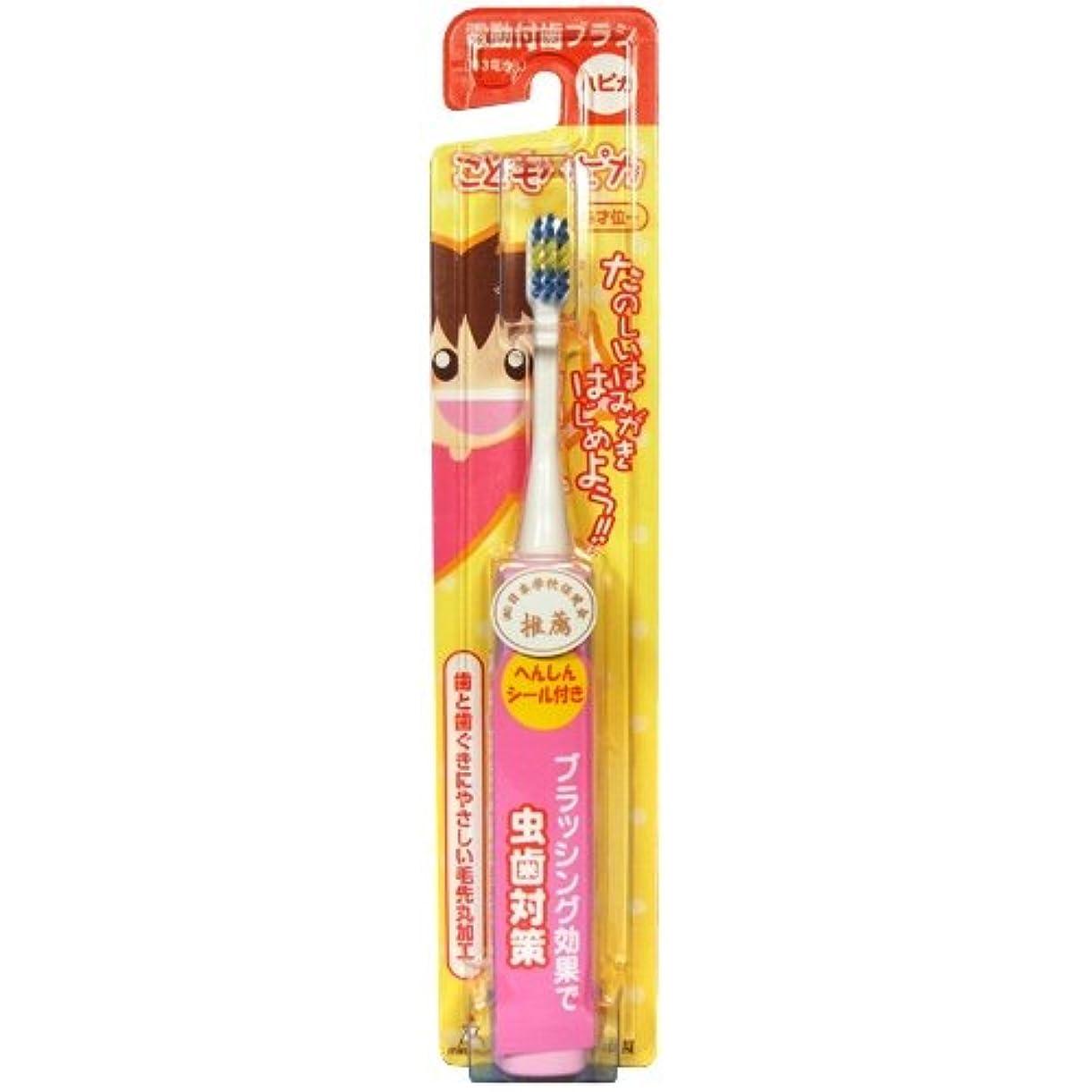 マーベル申し立てられたつま先ミニマム 電動付歯ブラシ こどもハピカ ピンク 毛の硬さ:やわらかめ DBK-1P(BP)