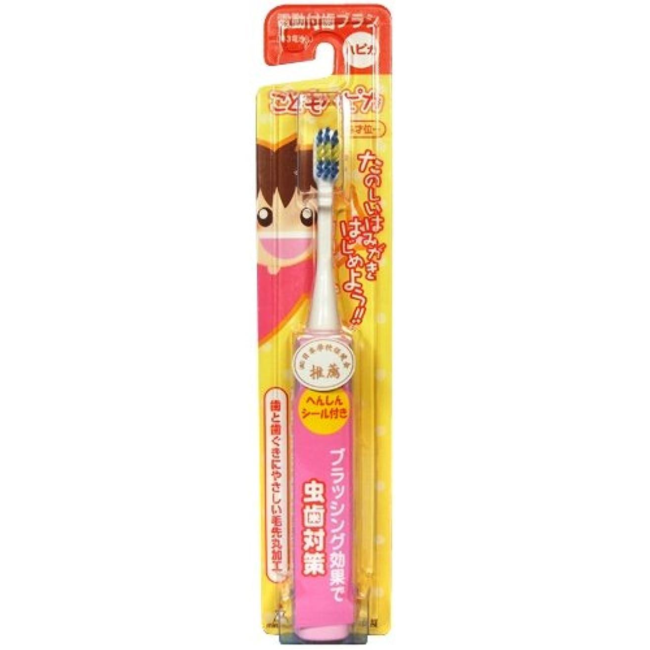 しゃがむ季節地殻ミニマム 電動付歯ブラシ こどもハピカ ピンク 毛の硬さ:やわらかめ DBK-1P(BP)
