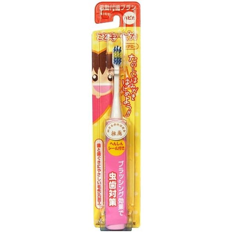 問い合わせる一病院ミニマム 電動付歯ブラシ こどもハピカ ピンク 毛の硬さ:やわらかめ DBK-1P(BP)
