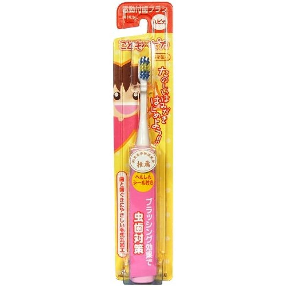 カイウステニスピューミニマム 電動付歯ブラシ こどもハピカ ピンク 毛の硬さ:やわらかめ DBK-1P(BP)