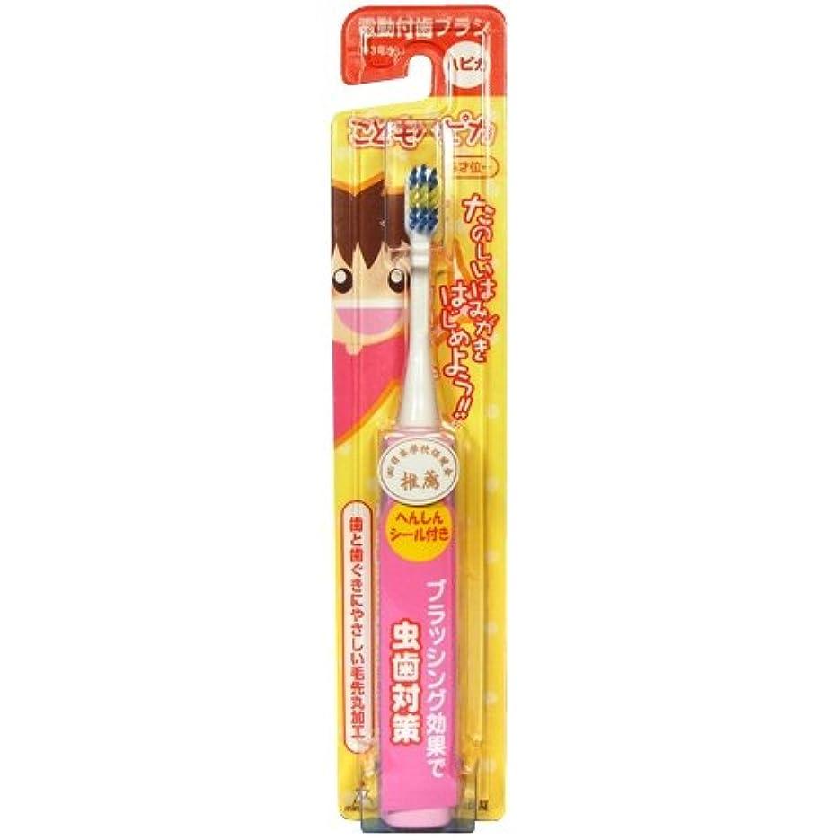 抑止するごめんなさい原子炉ミニマム 電動付歯ブラシ こどもハピカ ピンク 毛の硬さ:やわらかめ DBK-1P(BP)