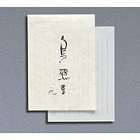マルアイ 室谷シリーズ 便箋鳥飛び来る ミ-ヒ105 / 10セット