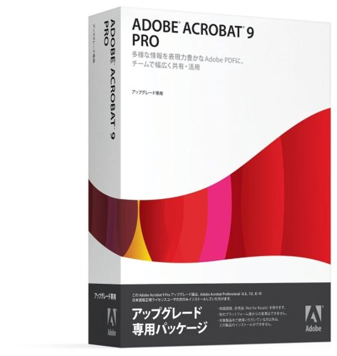奴隷熱心な頂点Adobe Acrobat 9 Pro 日本語版 アップグレード版 (PRO-PRO) Windows版