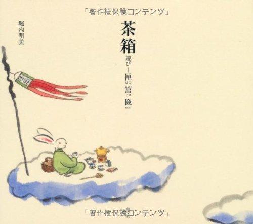 茶箱遊び: 匣 筥 匳(はこ ハコ HAKO)の詳細を見る