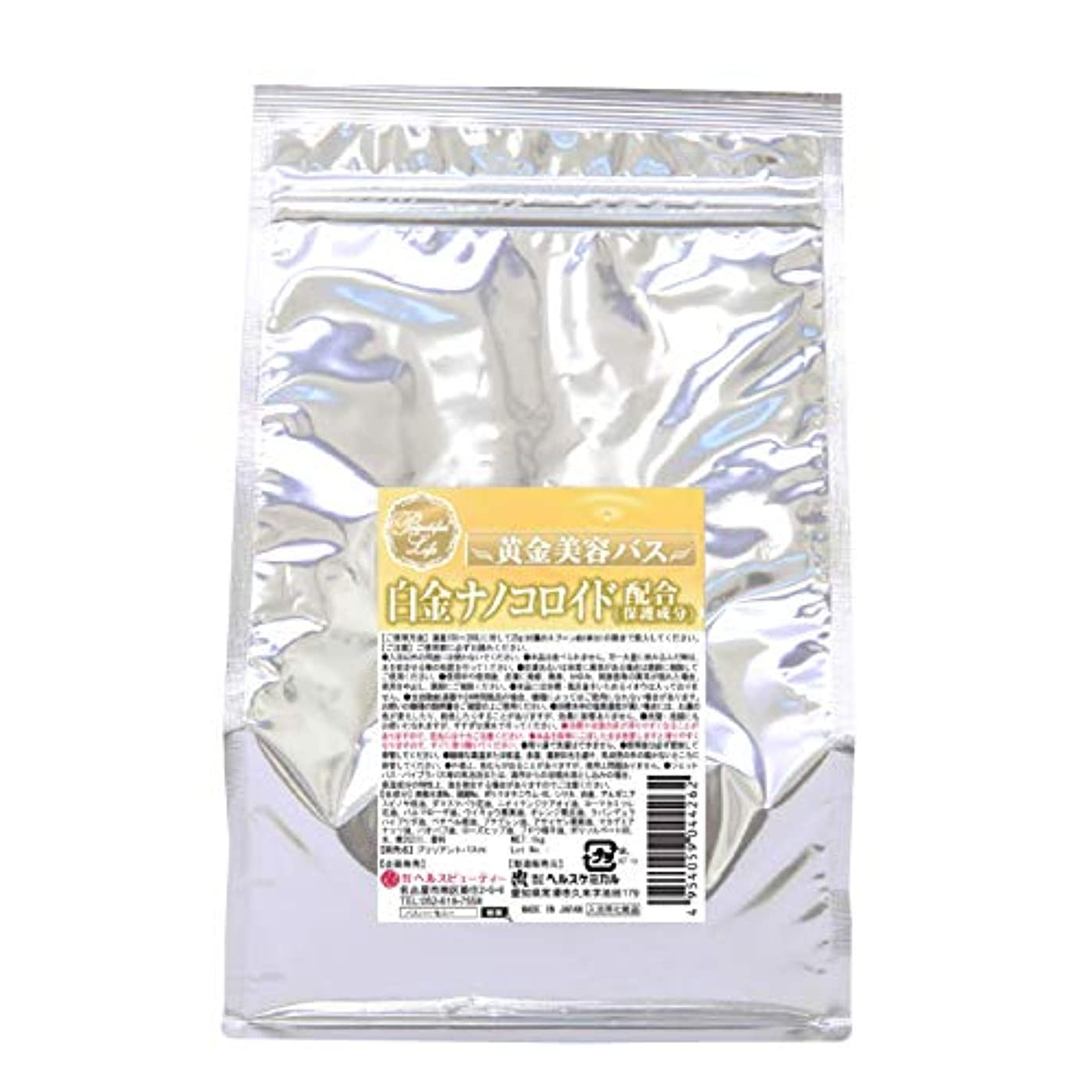 性差別活性化する損傷入浴剤 湯匠仕込 白金ナノコロイド配合 1kg 50回分 お徳用