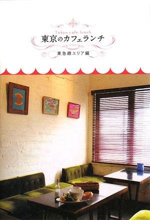 東京のカフェランチ―東急線エリア編の詳細を見る