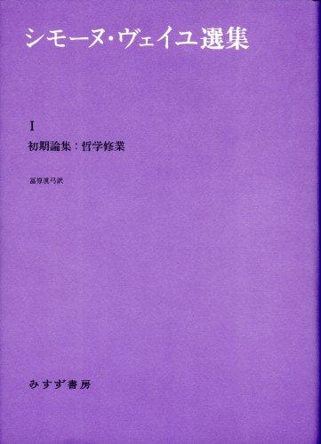 シモーヌ・ヴェイユ選集 1―― 初期論集:哲学修業の詳細を見る