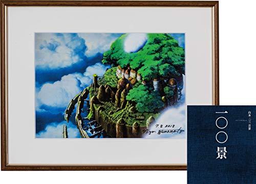 【Amazon.co.jp限定】山本二三百景+『漂うラピュタ』(天空の城ラピュタ)の最高品質複製画1枚(B4/額装あり/直筆サイン&シリアルナンバー入り)