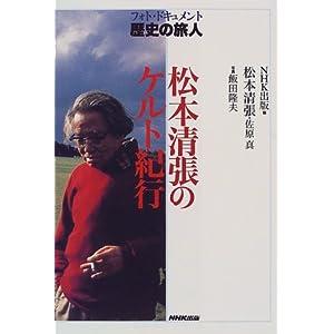 松本清張のケルト紀行―フォト・ドキュメント歴史の旅人