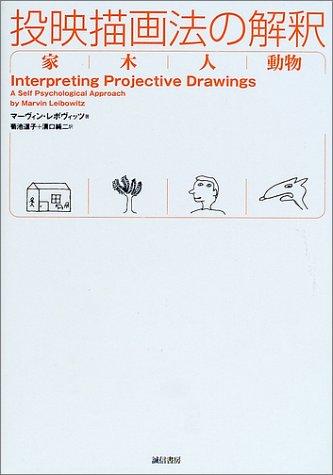 投映描画法の解釈―家・木・人・動物の詳細を見る