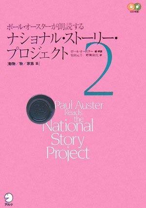ポール・オースターが朗読するナショナル・ストーリー・プロジェクト Vol.2  動物/家族/物 篇