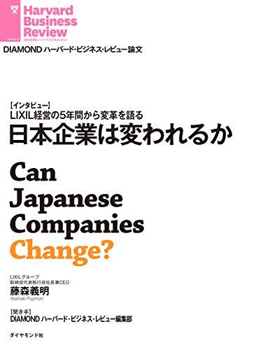 日本企業は変われるか DIAMOND ハーバード・ビジネス・レビュー論文