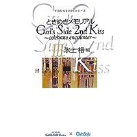ときめきメモリアルGirl's Side 2nd Kiss‐celebrate encounter〈3〉氷上格編 (手のひらBOOKシリーズ)