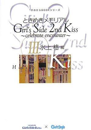 ときめきメモリアルGirl's Side 2nd Kiss‐celebrate encounter〈3〉氷上格編 (手のひらBOOKシリーズ)の詳細を見る