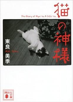 [東良美季]の猫の神様 (講談社文庫)