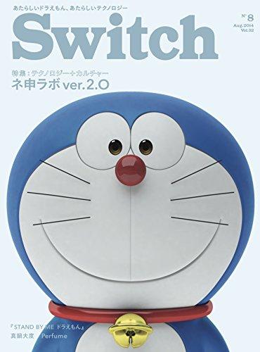 SWITCH Vol.32 No.8 ◆ テクノロジー+カルチャー ネ申ラボ ver.2.0の詳細を見る