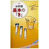お料理 基本のき ~レシピ本には載っていない128のこと~ (ミニCookシリーズ)