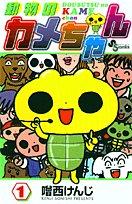 動物のカメちゃん 1 (少年サンデーコミックス)の詳細を見る