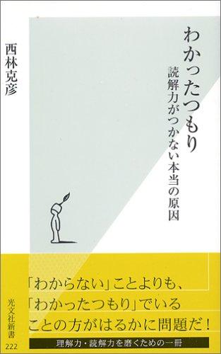 理解力がない人の特徴&原因|改善方法や理解を高めたい時に読む本まで ...