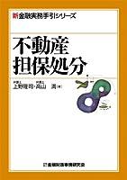 不動産担保処分 (新金融実務手引シリーズ)