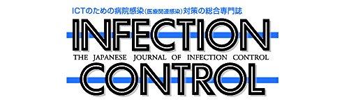 インフェクションコントロール 2019年6月号(第28巻6号...