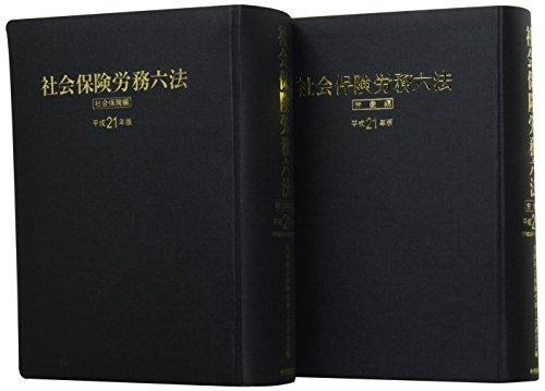 社会保険労務六法 社会保険編・労働編〈平成21年版〉